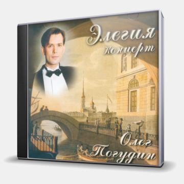 Новая верСия официального сайта Олега Погудина - Страница 12 1000000021264