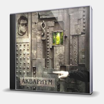 9e3d50f89529 Купить диск АРХАНГЕЛЬСК АКВАРИУМ в СПб - цена в интернет-магазине ...