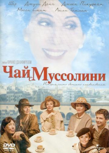 Чай с муссолини 1999  фильм бесплатно