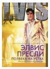 ЭЛВИС ПРЕСЛИ - ПОЛВЕКА НА УСТАХ (ELVIS - A 50TH ANNIVERSARY CELEBRATION)