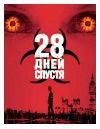 28 ДНЕЙ СПУСТЯ (28 DAYS LATER)
